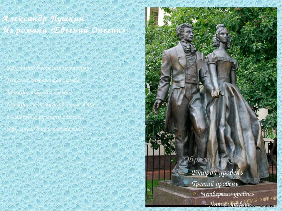 Александр Пушкин Из романа «Евгений Онегин» … Как часто в горестной разлуке,...