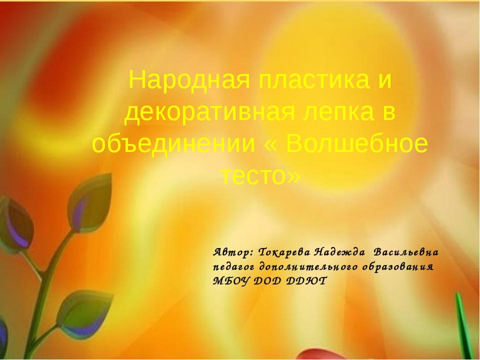 Народная пластика и декоративная лепка в объединении « Волшебное тесто» Автор...
