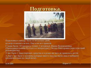 16.09.2009 Шаров А.Г. Подготовка. Подготовка к походу была за несколько дней,