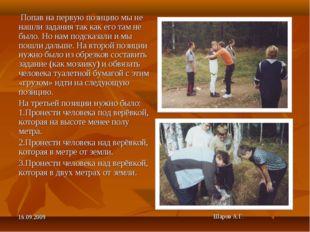 16.09.2009 Шаров А.Г. Попав на первую позицию мы не нашли задания так как его