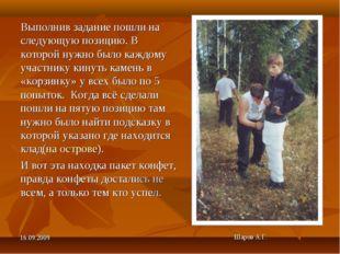 16.09.2009 Шаров А.Г. Выполнив задание пошли на следующую позицию. В которой