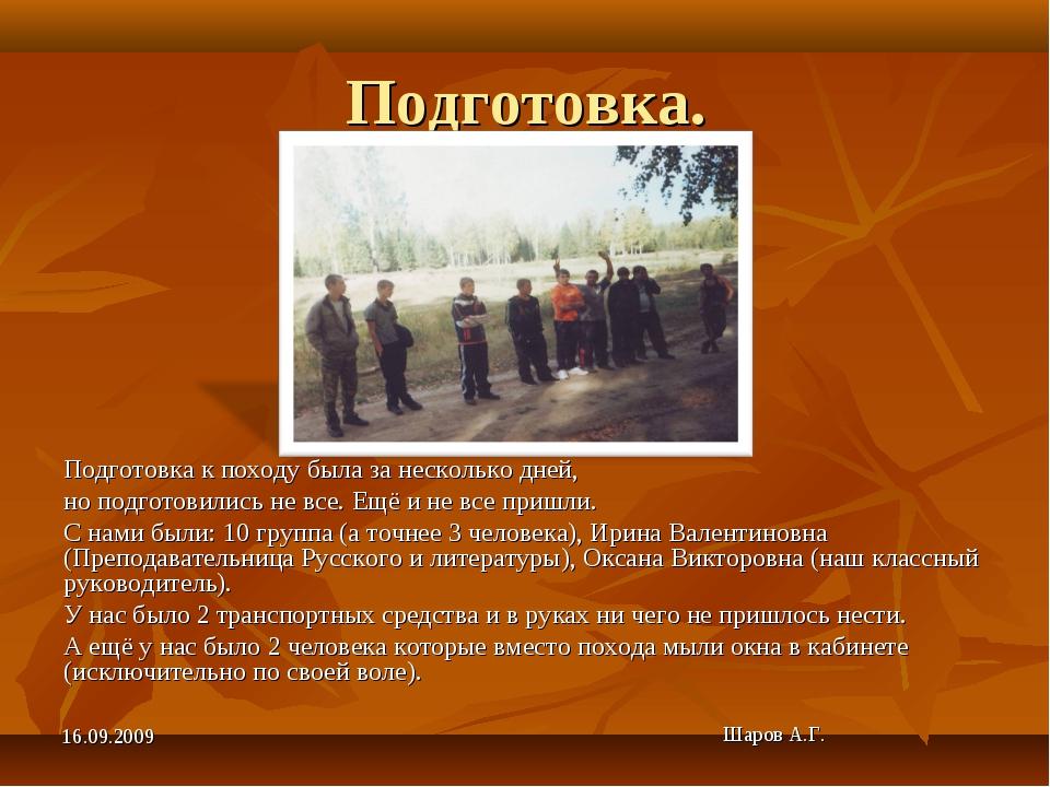 16.09.2009 Шаров А.Г. Подготовка. Подготовка к походу была за несколько дней,...