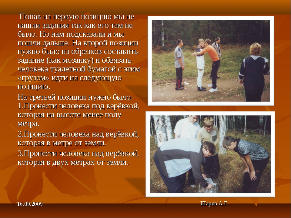 16.09.2009 Шаров А.Г. Попав на первую позицию мы не нашли задания так как его...
