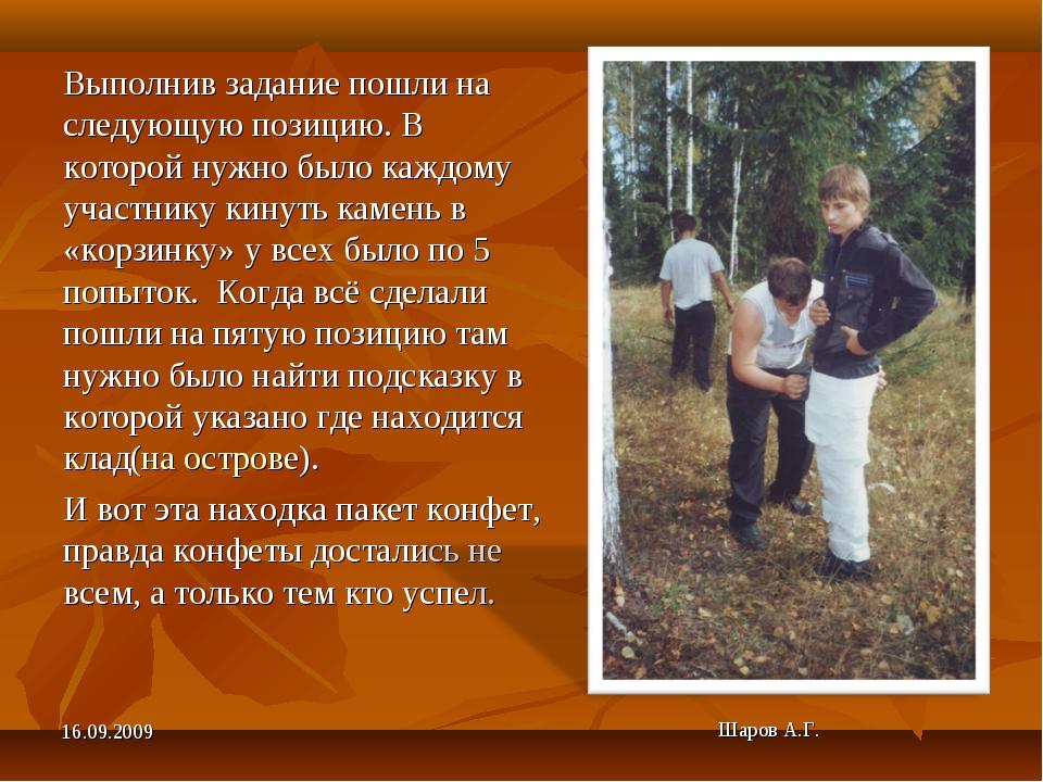16.09.2009 Шаров А.Г. Выполнив задание пошли на следующую позицию. В которой...