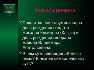 Анализ романа Сопоставление двух эпизодов: день рождения солдата Николая Клыч