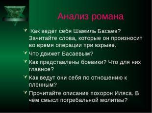 Анализ романа Как ведёт себя Шамиль Басаев? Зачитайте слова, которые он прои