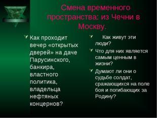 Смена временного пространства: из Чечни в Москву. Как живут эти люди? Что дл