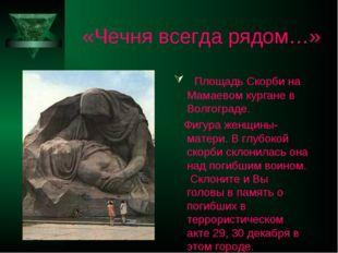 «Чечня всегда рядом…» Площадь Скорби на Мамаевом кургане в Волгограде. Фигура