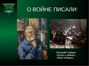 О ВОЙНЕ ПИСАЛИ: Валерий Горбань «Песнь о войне», «Вкус победы».