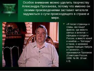 Особое внимание можно уделить творчеству Александра Проханова, потому что име