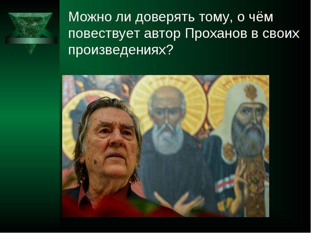 Можно ли доверять тому, о чём повествует автор Проханов в своих произведениях?