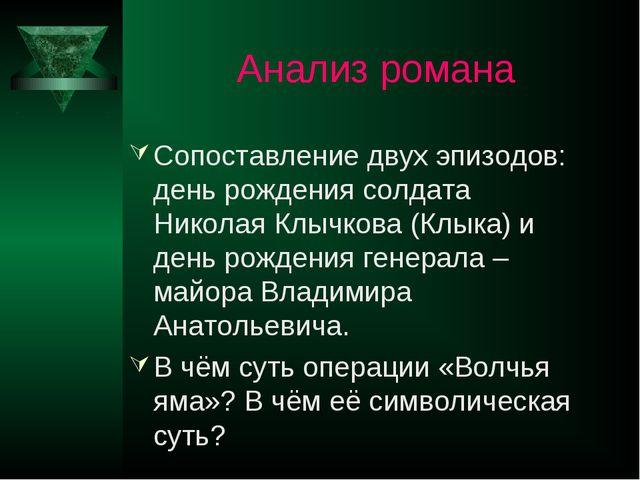 Анализ романа Сопоставление двух эпизодов: день рождения солдата Николая Клыч...