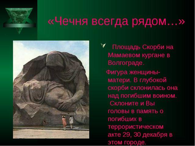 «Чечня всегда рядом…» Площадь Скорби на Мамаевом кургане в Волгограде. Фигура...