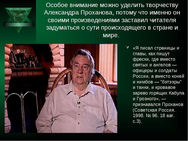 Особое внимание можно уделить творчеству Александра Проханова, потому что име...