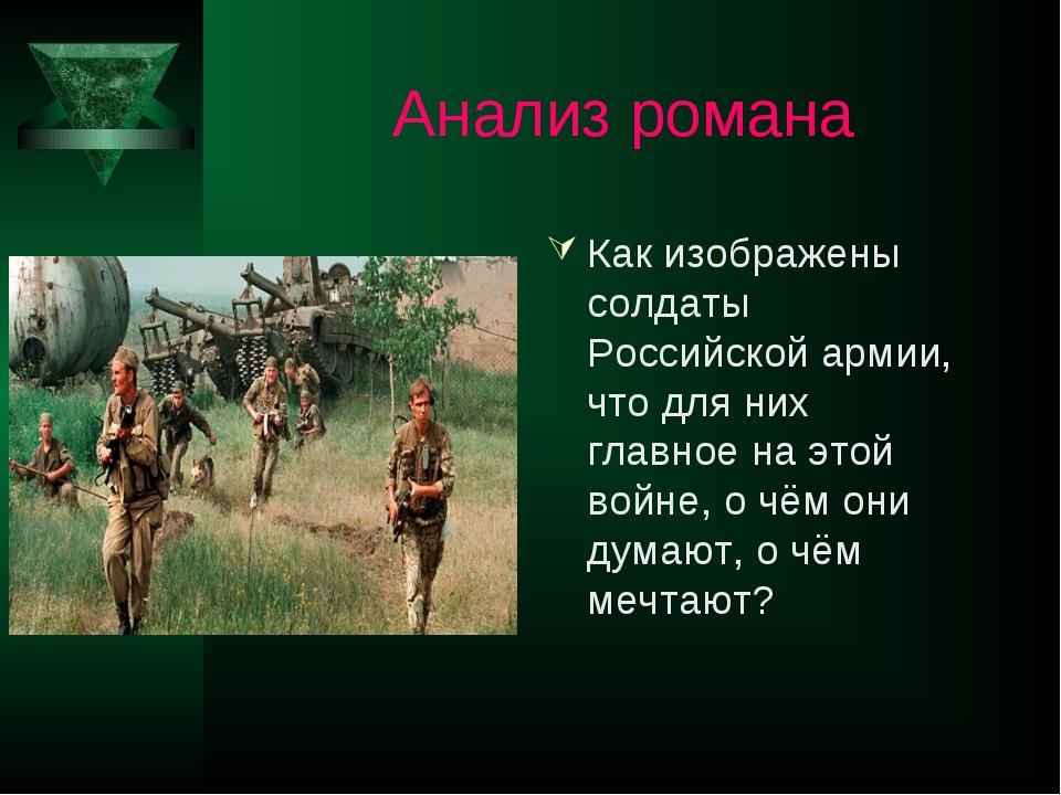 Анализ романа Как изображены солдаты Российской армии, что для них главное на...