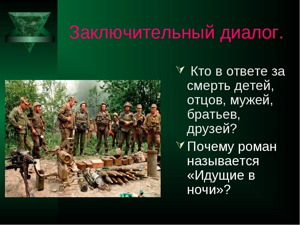 Заключительный диалог. Кто в ответе за смерть детей, отцов, мужей, братьев, д...