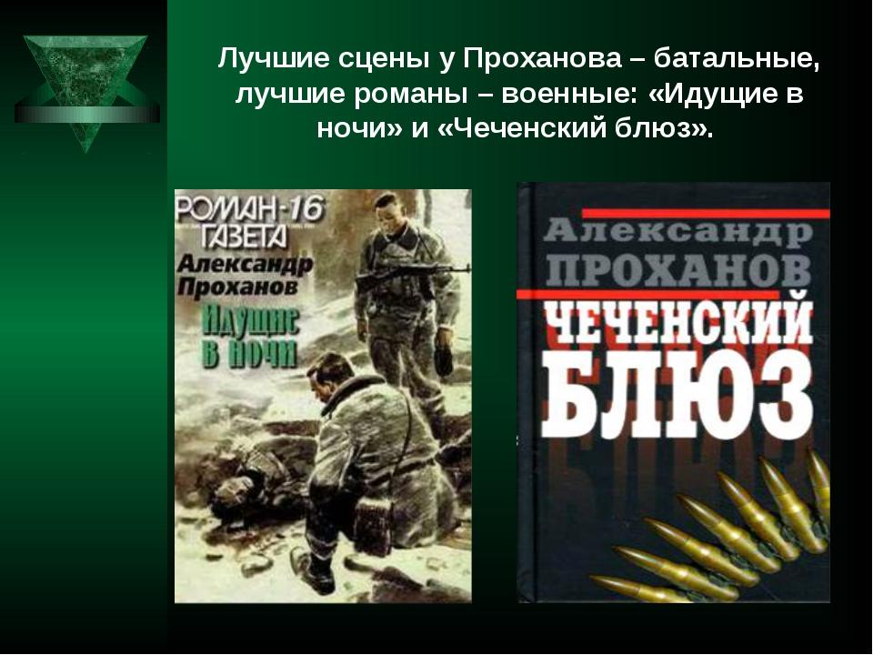 Лучшие сцены у Проханова – батальные, лучшие романы – военные: «Идущие в ночи...