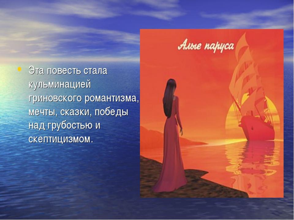 Эта повесть стала кульминацией гриновского романтизма, мечты, сказки, победы...