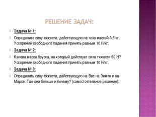 Задача № 1: Определите силу тяжести, действующую на тело массой 3,5 кг. Ускор