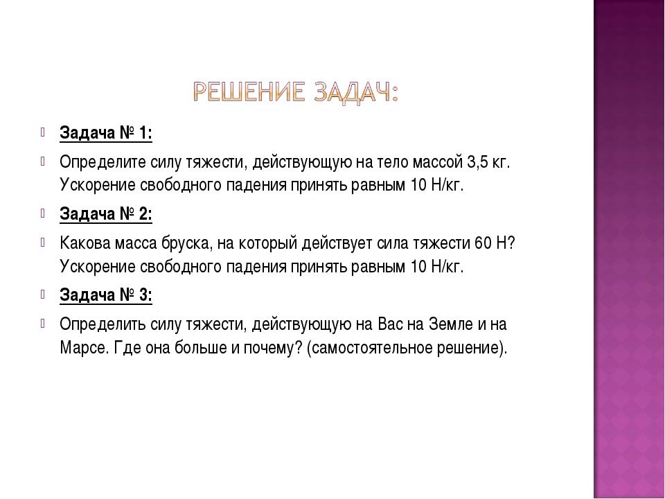 Задача № 1: Определите силу тяжести, действующую на тело массой 3,5 кг. Ускор...