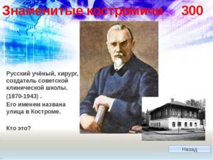 ЛИТЕРАТУРНАЯ КОСТРОМА 400 Назад Какому писателю поставлен бюст на ул. Горной