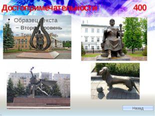 ЛИТЕРАТУРНАЯ КОСТРОМА 100 Назови имя героини сказки Островского, чьей родиной