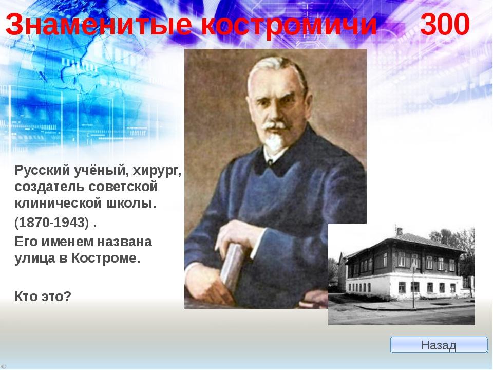 ЛИТЕРАТУРНАЯ КОСТРОМА 400 Назад Какому писателю поставлен бюст на ул. Горной...