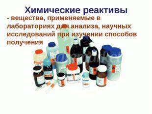 Химические реактивы - вещества, применяемые в лабораториях для анализа, науч