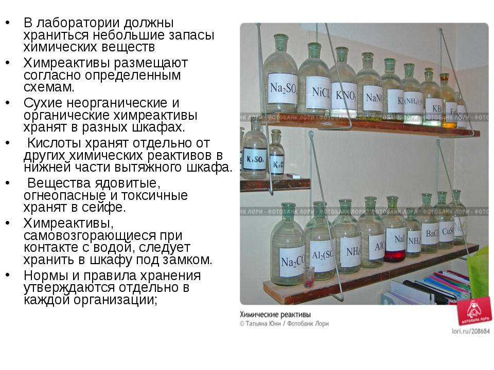 В лаборатории должны храниться небольшие запасы химических веществ Химреактив...