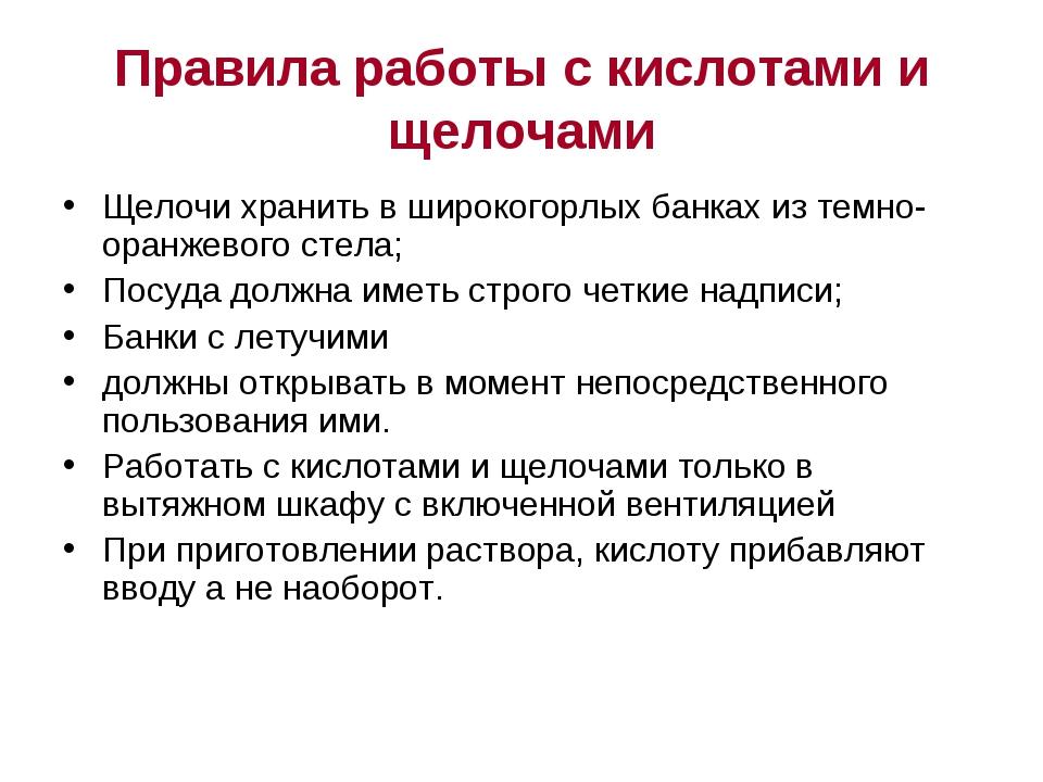 Правила работы с кислотами и щелочами Щелочи хранить в широкогорлых банках из...