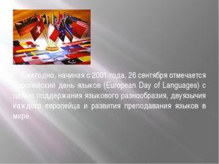 Ежегодно, начиная с 2001 года, 26 сентября отмечается Европейский день языко