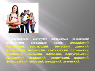 В европейских институтах официально равноправно используются следующие языки: