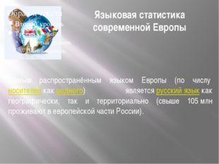 Языковая статистика современной Европы Самым распространённым языком Европы (