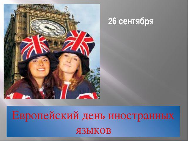 26 сентября Европейский день иностранных языков