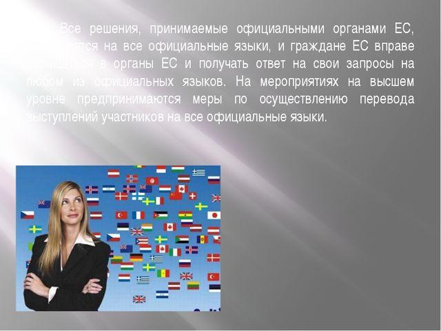 Все решения, принимаемые официальными органами ЕС, переводятся на все официа...