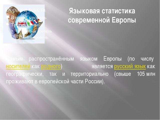Языковая статистика современной Европы Самым распространённым языком Европы (...