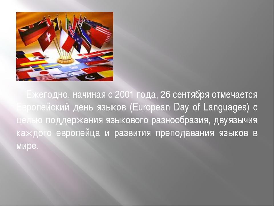 Ежегодно, начиная с 2001 года, 26 сентября отмечается Европейский день языко...