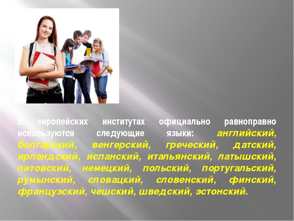 В европейских институтах официально равноправно используются следующие языки:...
