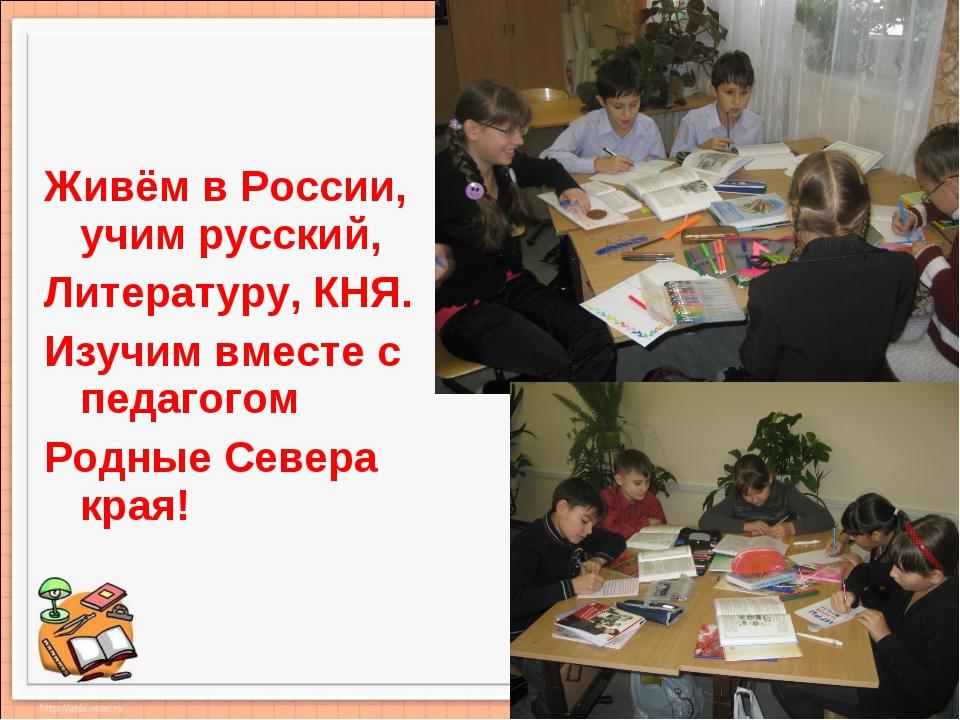 Живём в России, учим русский, Литературу, КНЯ. Изучим вместе с педагогом Родн...