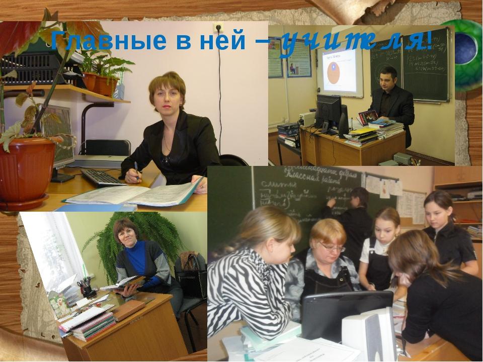 Главные в ней – учителя!