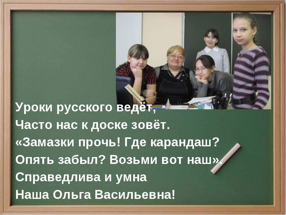 Уроки русского ведёт, Часто нас к доске зовёт. «Замазки прочь! Где карандаш?...