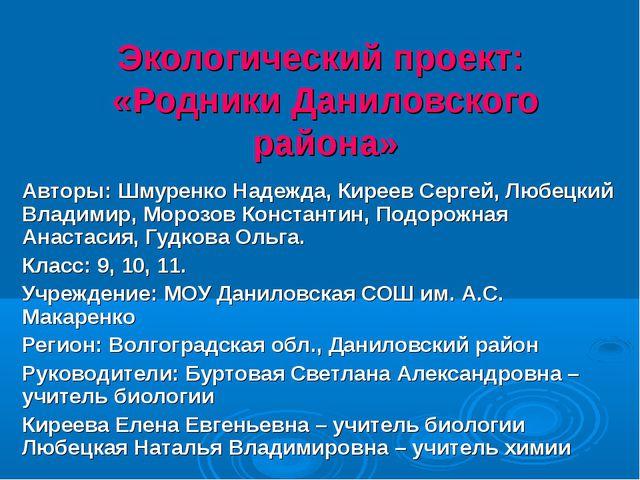 Экологический проект: «Родники Даниловского района» Авторы: Шмуренко Надежда,...