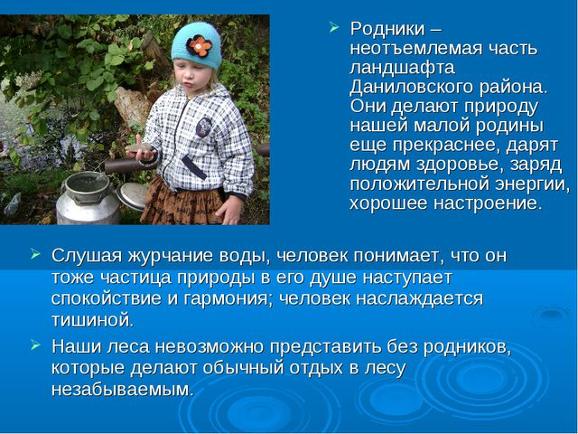 Родники – неотъемлемая часть ландшафта Даниловского района. Они делают природ...