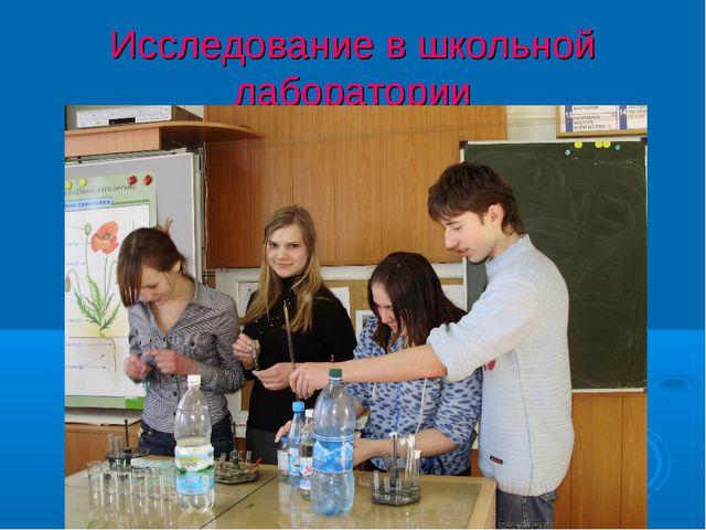 Исследование в школьной лаборатории