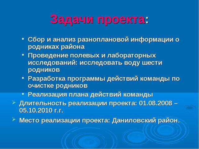 Задачи проекта: Сбор и анализ разноплановой информации о родниках района Пров...