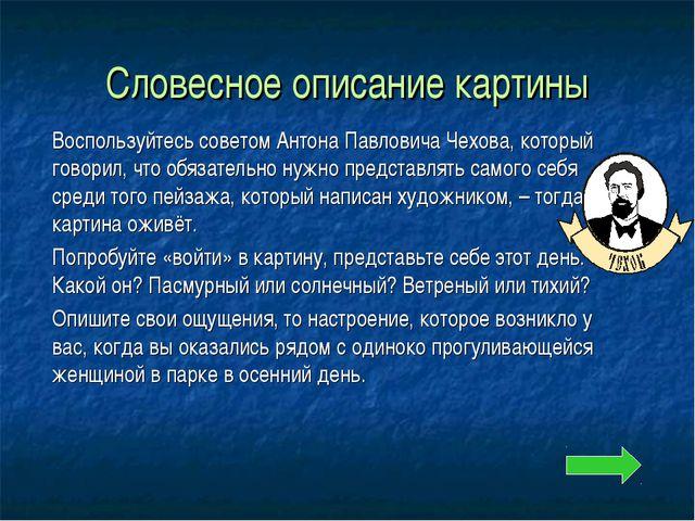 Словесное описание картины Воспользуйтесь советом Антона Павловича Чехова, к...