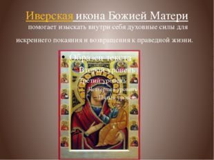 Иверскаяикона Божией Матери помогает изыскать внутри себя духовные силы для