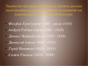 Творчество мастеров-иконописцев перевело русское иконописание в разряд велича