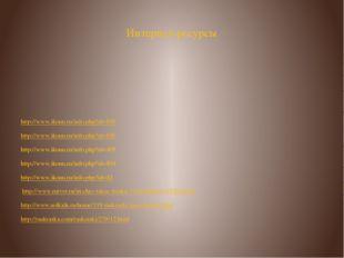Интернет-ресурсы http://www.ikonu.ru/info.php?id=856 http://www.ikonu.ru/info
