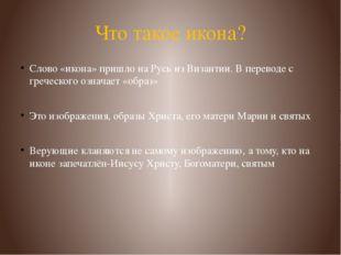 Что такое икона? Слово «икона» пришло на Русь из Византии. В переводе с грече